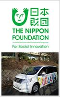 日本財団助成 ステップワゴンを購入しました